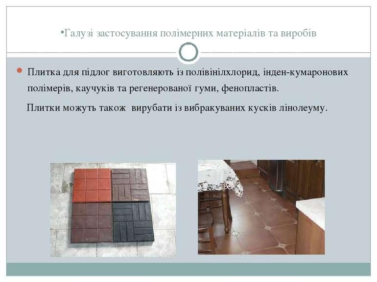 Галузі застосування полімерних матеріалів та виробів Плитка для підлог вигото...