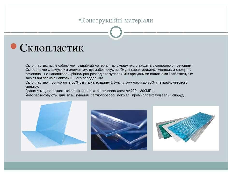 Конструкційні матеріали Склопластик Склопластик являє собою композиційний мат...