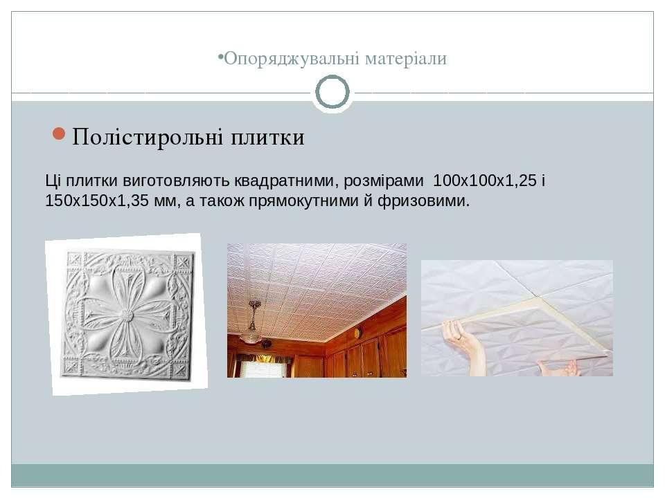 Опоряджувальні матеріали Полістирольні плитки Ці плитки виготовляють квадратн...