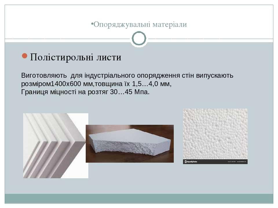 Опоряджувальні матеріали Полістирольні листи Виготовляють для індустріального...