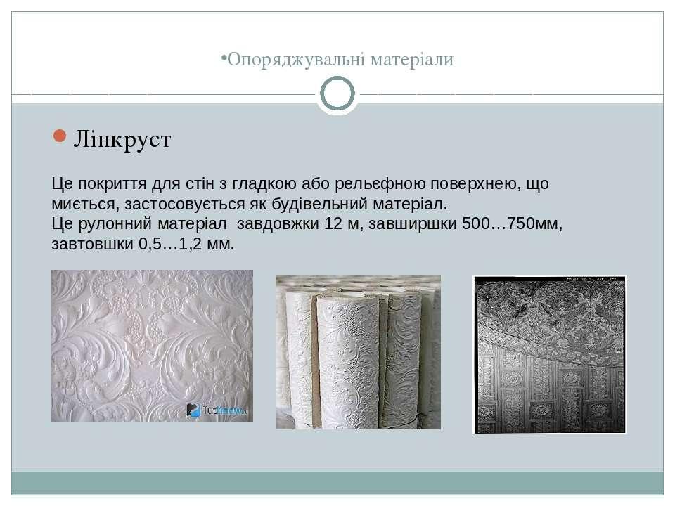 Опоряджувальні матеріали Лінкруст Це покриття для стін з гладкою або рельєфно...