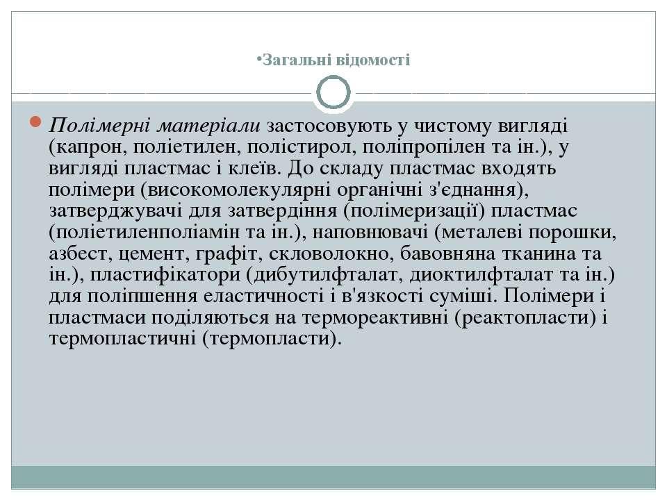 Загальні відомості Полімерні матеріализастосовують у чистому вигляді (капрон...