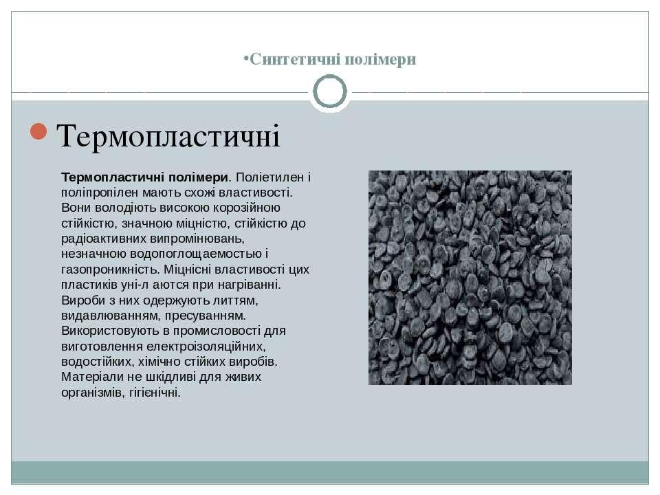 Синтетичні полімери Термопластичні Термопластичні полімери. Поліетилен і полі...