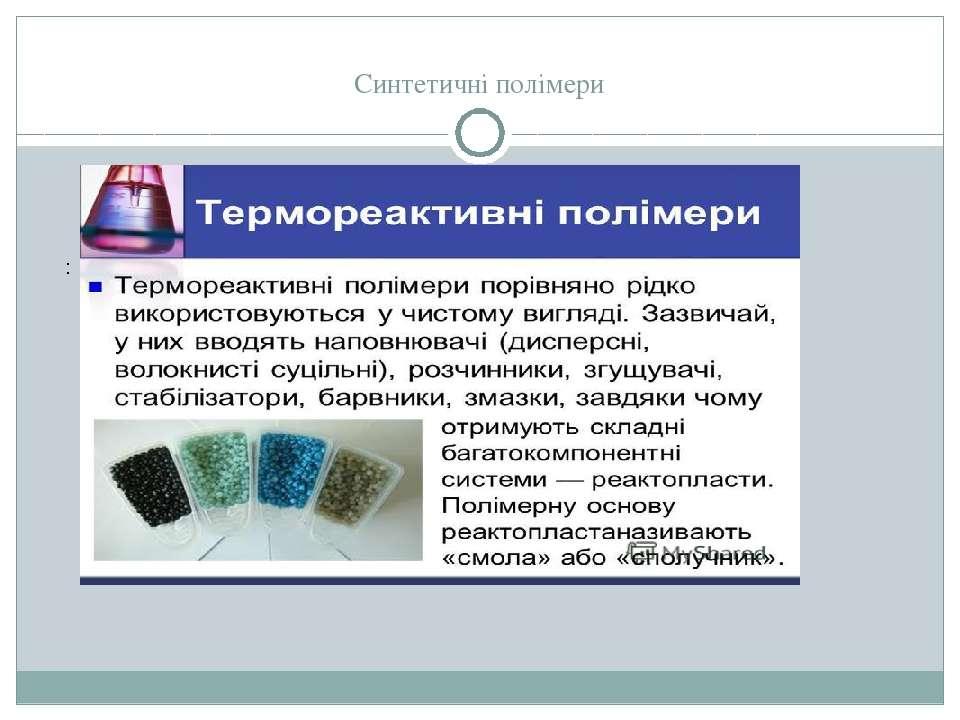 Синтетичні полімери :