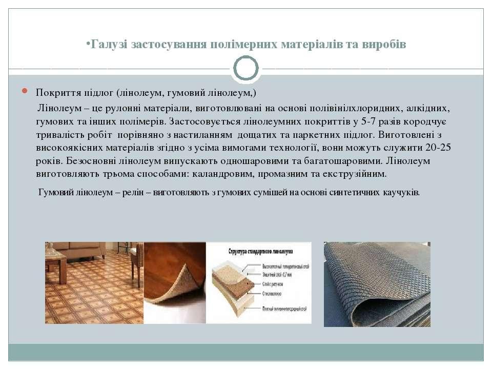 Галузі застосування полімерних матеріалів та виробів Покриття підлог (лінолеу...