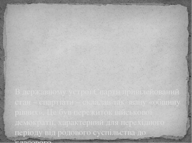 В державному устрої Спарти привілейований стан – спартіати – складав так зван...