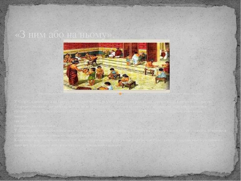 У Спарті, єдиній державі Греції, зверталась велика увага на виховання жінок, ...