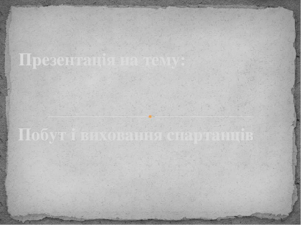 Побут і виховання спартанців Презентація на тему: