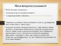 Мета інтертекстуальності Ю.М.Лотман: інтертекст - «конденсатор культурної пам...