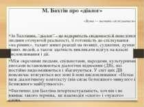 """М. Бахтін про «діалог» «Бути — значить спілкуватися» За Бахтіним, """"діалог"""" - ..."""