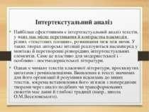 Інтертекстуальний аналіз Найбільш ефекттивним є інтертекстуальний аналіз текс...
