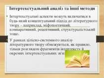 Інтертекстуальний аналіз та інші методи Інтертекстуальні аспекти можуть включ...