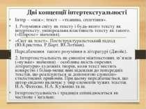 Дві концепції інтертекстуальності Інтер – «між»; текст – «тканина, сплетіння»...
