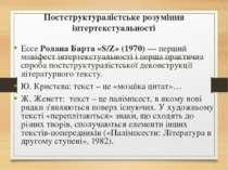 Постструктуралістське розуміння інтертекстуальності Ессе Ролана Барта «S/Z» (...