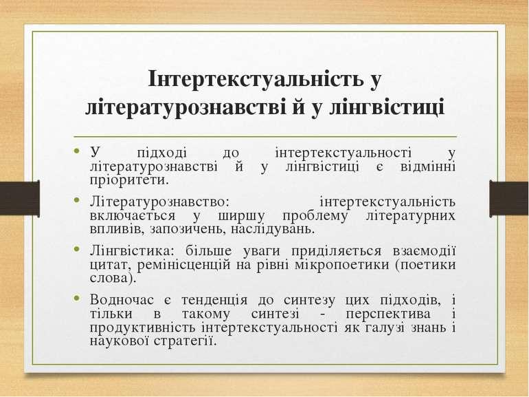Інтертекстуальність у літературознавстві й у лінгвістиці У підході до інтерте...