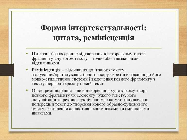 Форми інтертекстуальності: цитата, ремінісценція Цитата - безпосереднє відтво...
