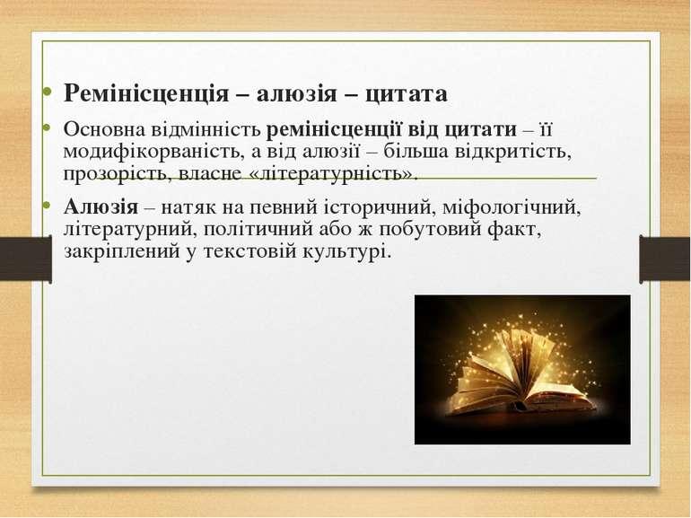 Ремінісценція – алюзія – цитата Основна відмінність ремінісценції від цитати ...