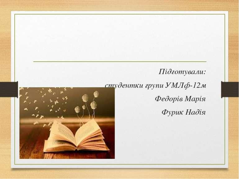 Підготували: студентки групи УМЛф-12м Федорів Марія Фурик Надія