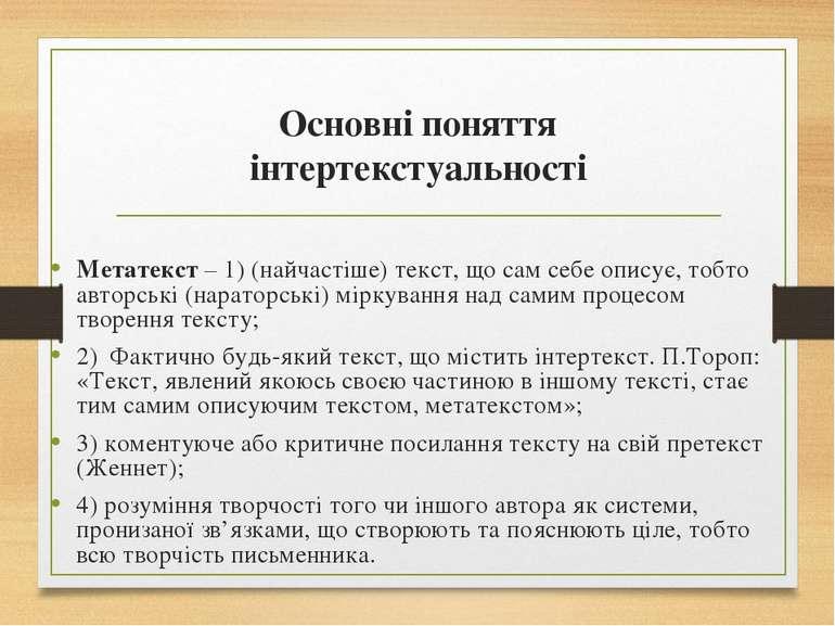 Основні поняття інтертекстуальності Метатекст – 1) (найчастіше) текст, що сам...