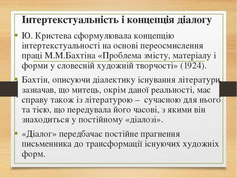 Інтертекстуальність і концепція діалогу Ю. Кристева сформулювала концепцію ін...