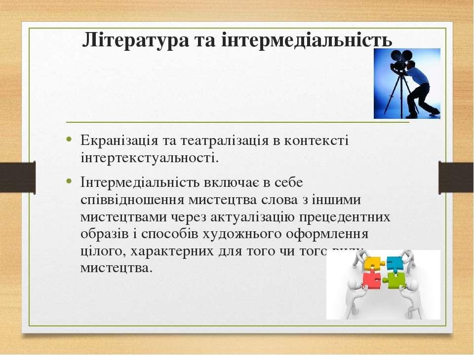 Література та інтермедіальність Екранізація та театралізація в контексті інте...