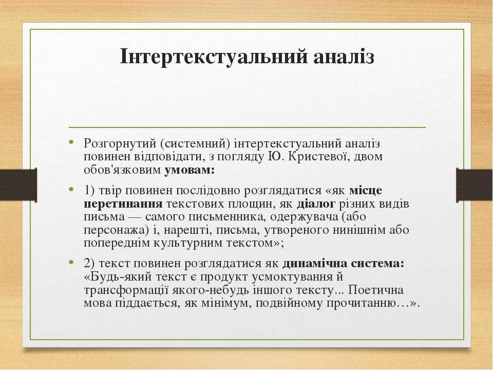 Інтертекстуальний аналіз Розгорнутий (системний) інтертекстуальний аналіз пов...