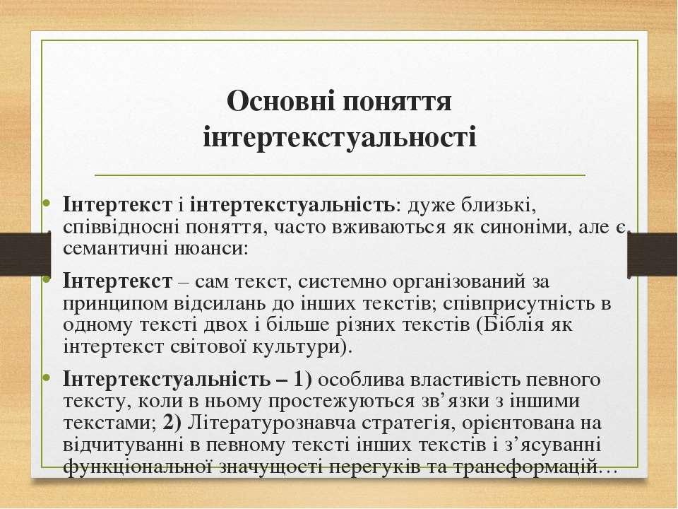 Основні поняття інтертекстуальності Інтертекст і інтертекстуальність: дуже бл...