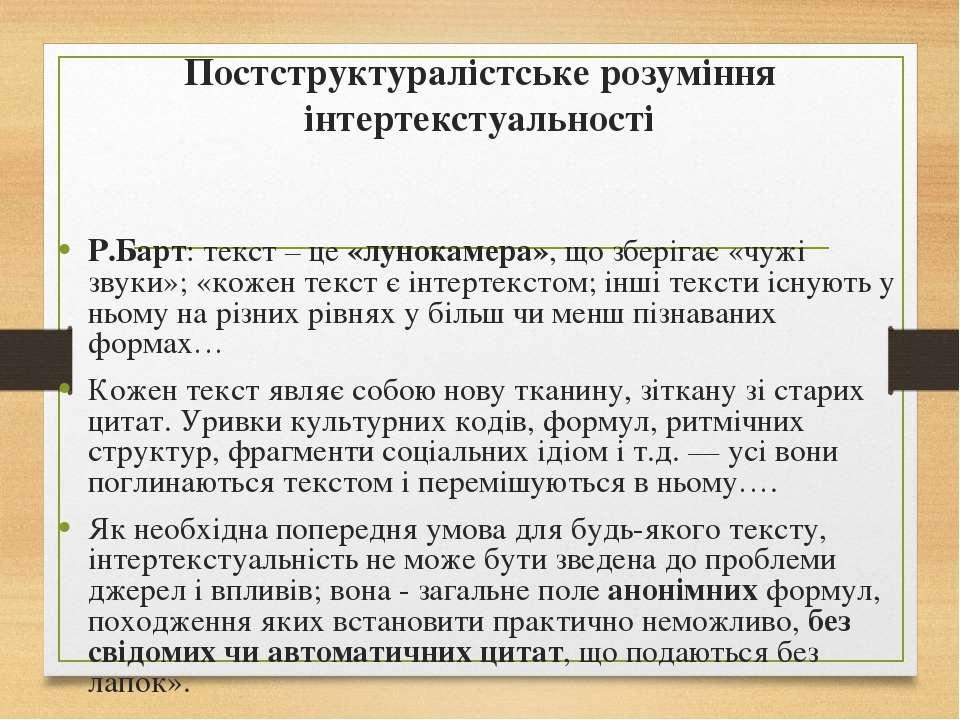 Постструктуралістське розуміння інтертекстуальності Р.Барт: текст – це «лунок...