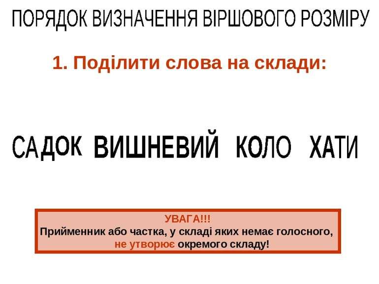1. Поділити слова на склади: УВАГА!!! Прийменник або частка, у складі яких не...