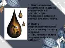 1. Найголовнішою властивістю нафти як енергоносія є її здатність при спалюван...