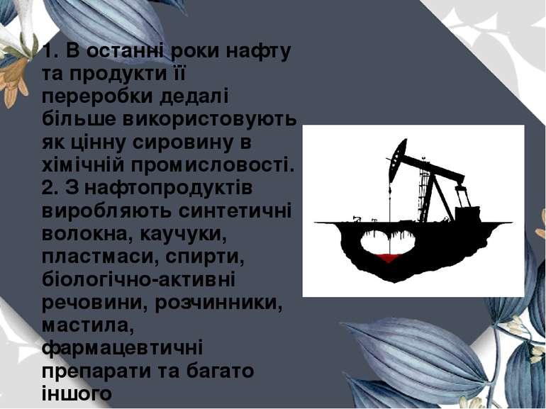 1. В останні роки нафту та продукти її переробки дедалі більше використовують...
