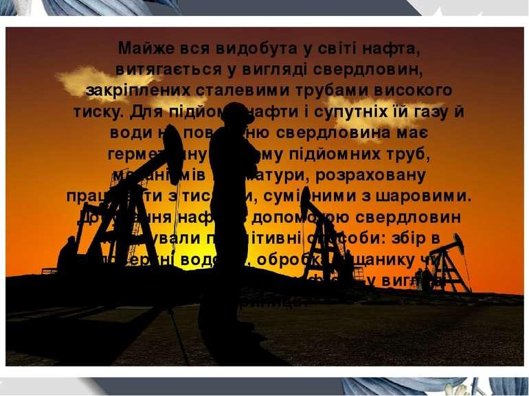 Майже вся видобута у світі нафта, витягається у вигляді свердловин, закріплен...