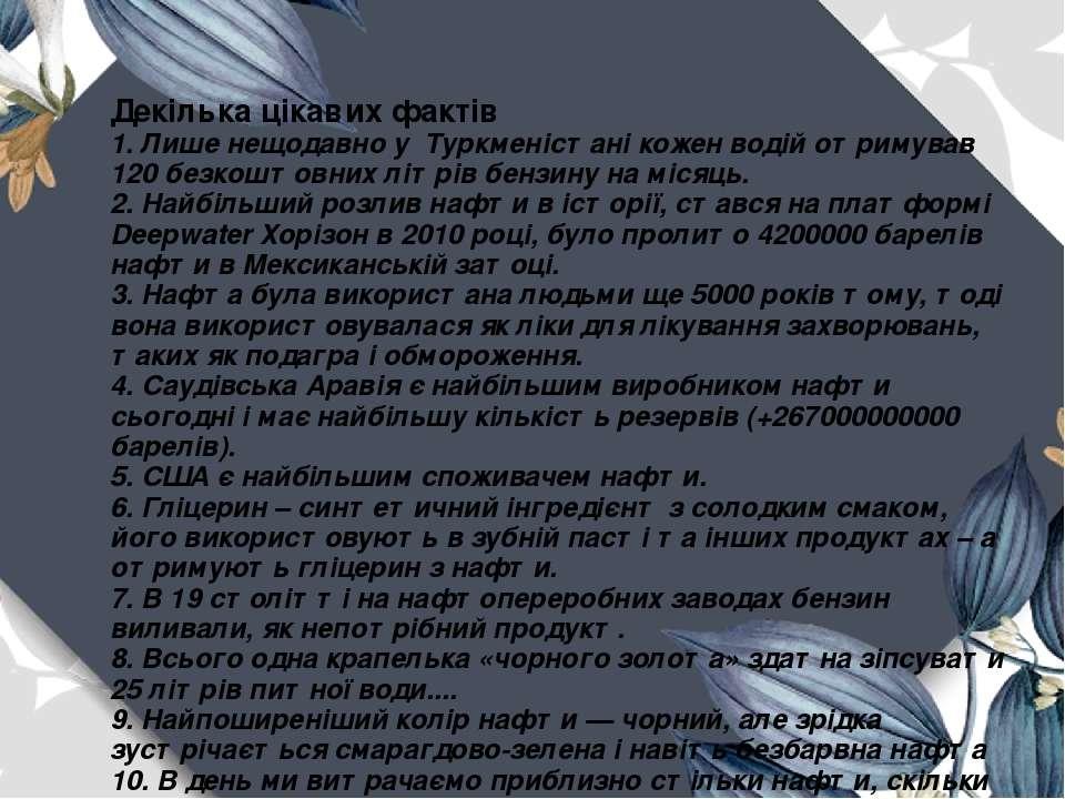 Декілька цікавих фактів 1. Лише нещодавно у Туркменістані кожен водій отримув...