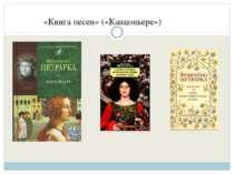 «Книга песен» («Канцоньере»)