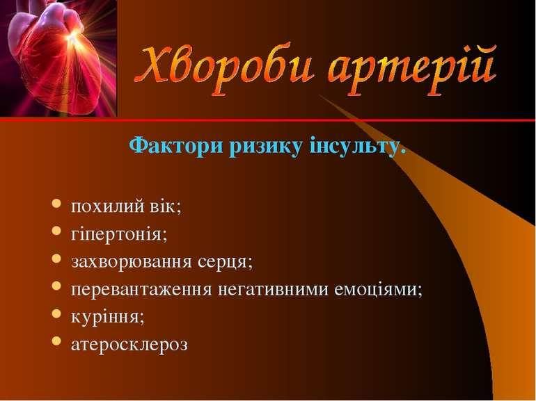 Фактори ризику інсульту. похилий вік; гіпертонія; захворювання серця; переван...