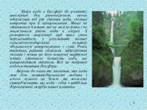 * Цикл води в біосфері до розвитку цивілізації був рівноважним, океан одержув...