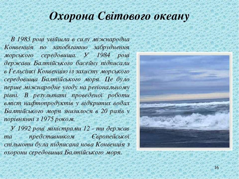* Охорона Світового океану В 1983 році увійшла в силу міжнародна Конвенція по...