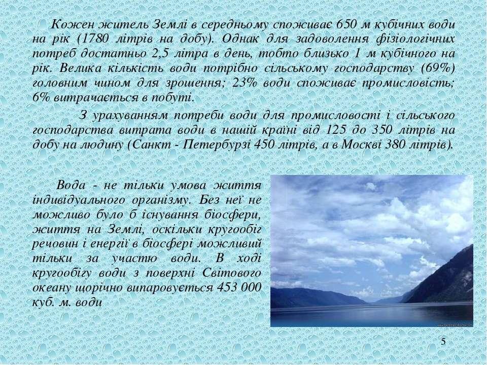 * Кожен житель Землі в середньому споживає 650 м кубічних води на рік (1780 л...
