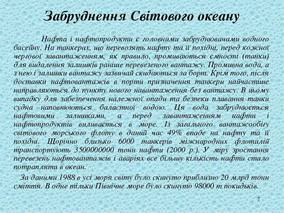 * Нафта і нафтопродукти є головними забруднювачами водного басейну. На танкер...