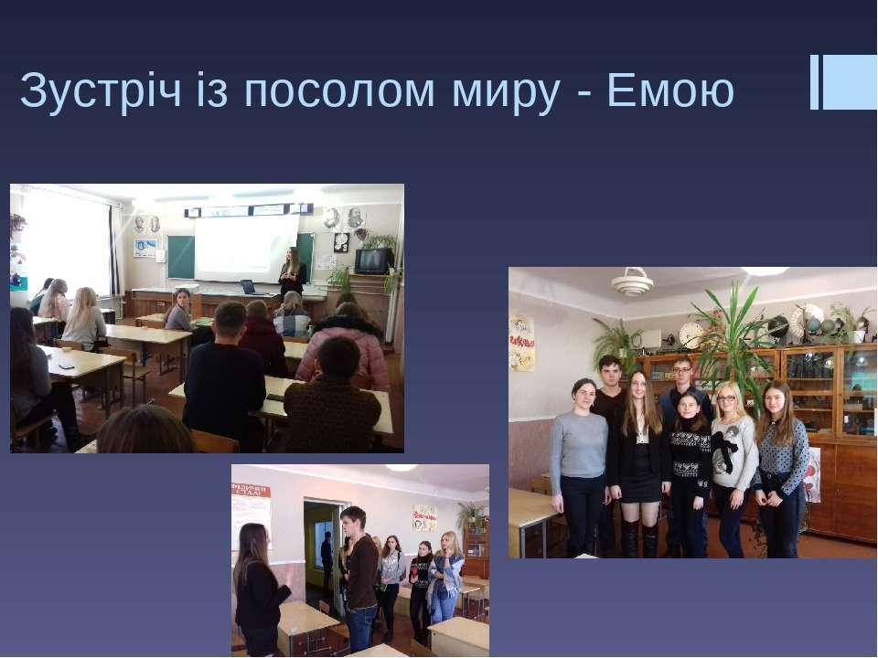 Зустріч із посолом миру - Емою