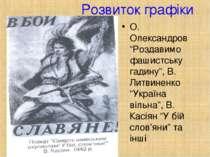 """Розвиток графіки О. Олександров """"Роздавимо фашистську гадину"""", В. Литвиненко ..."""