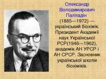 Олександр Володимирович Палладін (1885—1972) — український біохімік. Президен...
