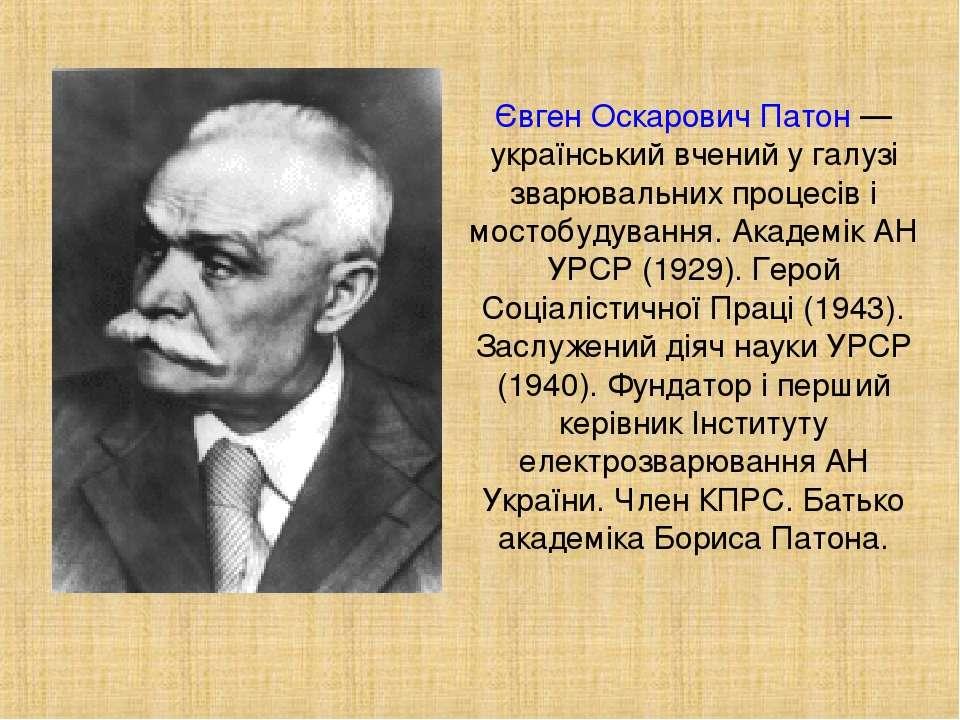 Євге н О скарович Пато н — український вчений у галузі зварювальних процесів ...