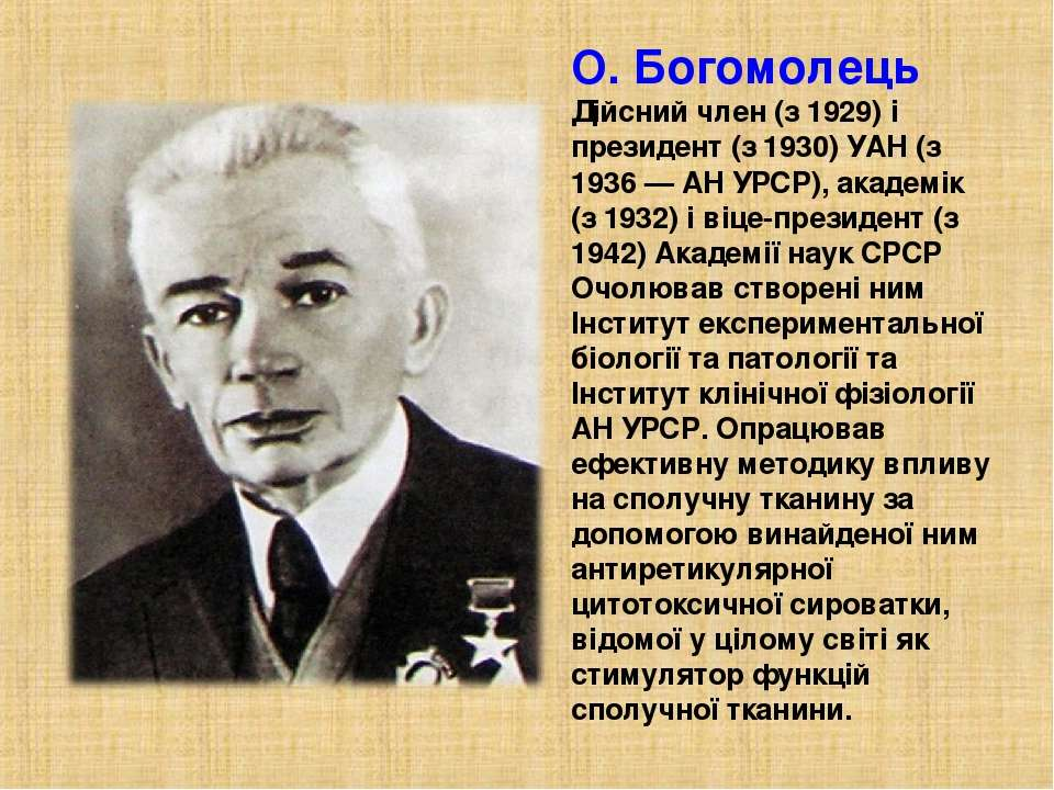 О. Богомолець Дійсний член (з 1929) і президент (з 1930) УАН (з 1936 — АН УРС...