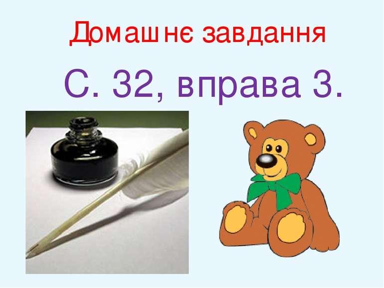Домашнє завдання С. 32, вправа 3.