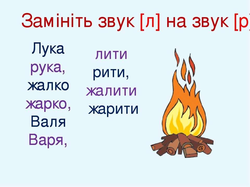 Лука рука, жалко жарко, Валя Варя, Замініть звук [л] на звук [р] лити рити, ж...