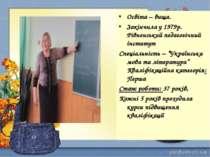 Освіта – вища. Закінчила у 1979р. Рівненський педагогічний інститут Спеціальн...