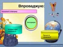 Впроваджую: Технології співпраці Інтеграцію Інтерактивні технологій Проектні ...