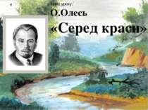 Тема уроку: О.Олесь «Серед краси»