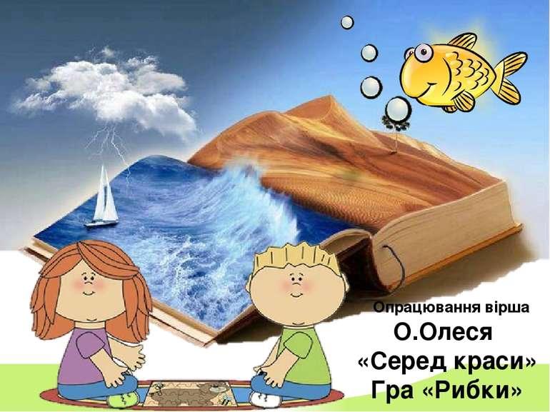 Опрацювання вірша О.Олеся «Серед краси» Гра «Рибки»